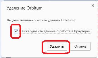 Подтверждение удаления браузера Orbitum