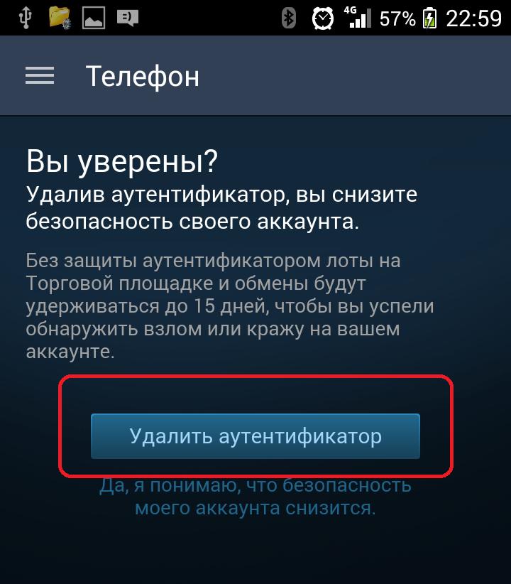 Подтверждение удаления мобильного аутентификатора в Steam