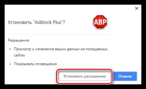 Подтверждение установки Adblock Plus в браузер Google Chrome