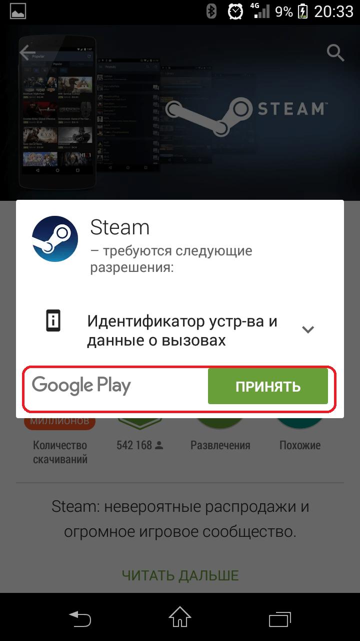 Подтверждение установки Steam на смартфоне