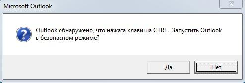 Подтверждение запуска Outlook в безопасном режиме