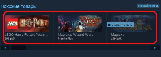 Похожие игры в Steam