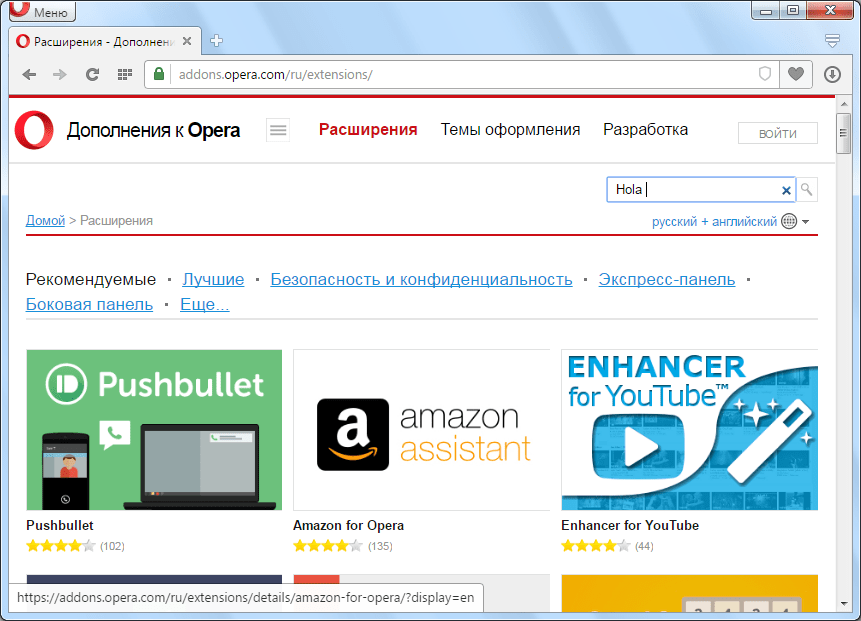 Поиск Hola Better Internet для Opera