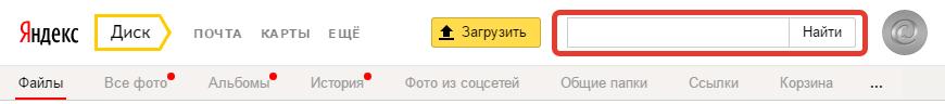 Поиск Яндекс Диск