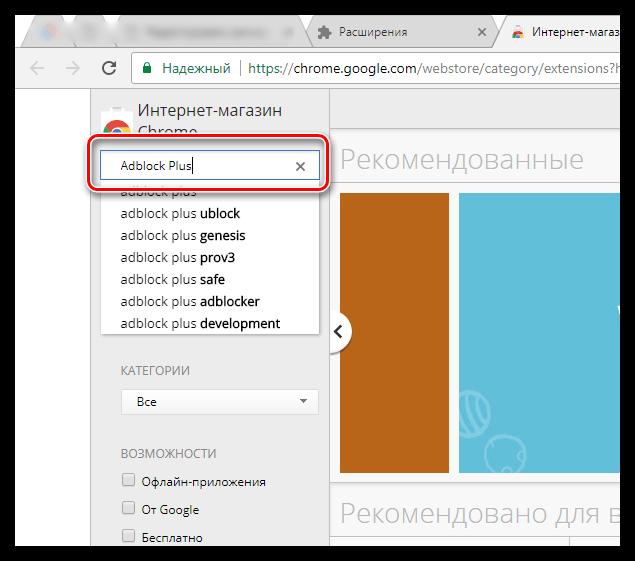 Поиск дополнения Adblock Plus в браузере Google Chrome