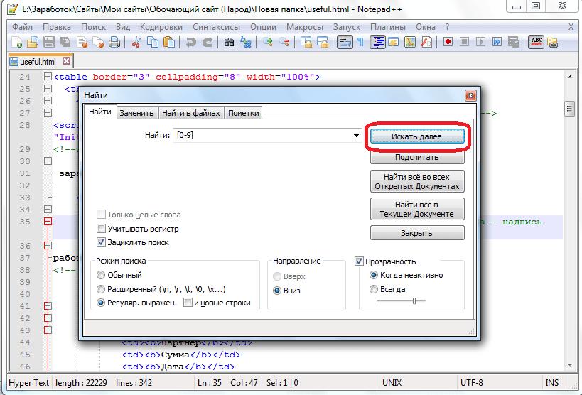 Поиск цифр в программе Notepad++