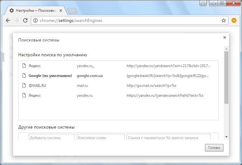 Поиск в браузере Chromium