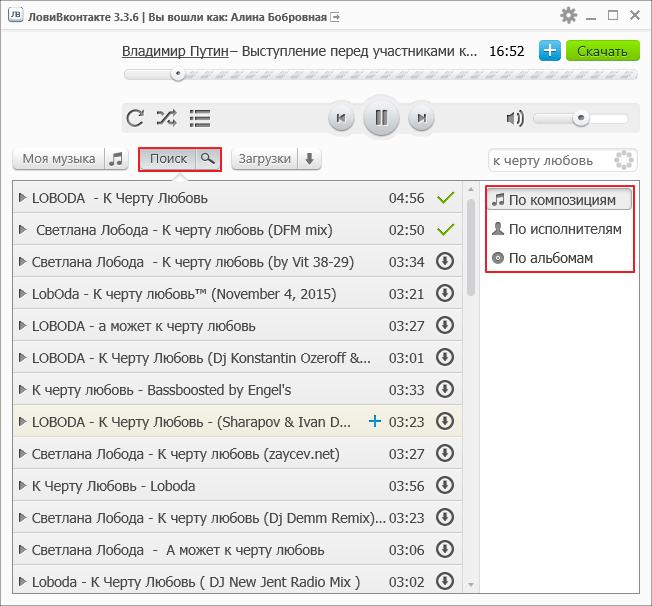 браузерная версия лови вконтакте 2.90