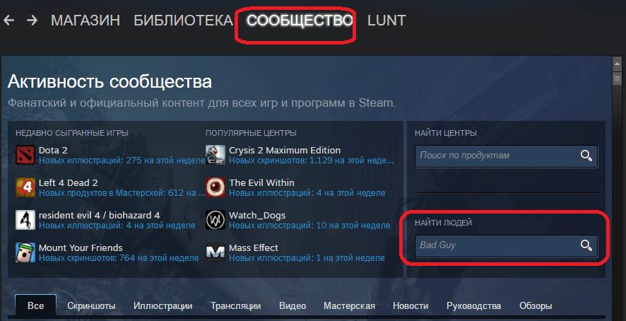 Поисковая строка в Steam для поиска людей