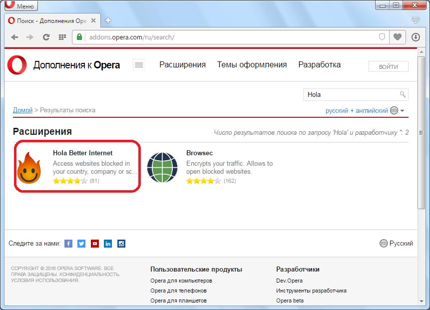 Поисковая выдача Hola Better Internet для Opera
