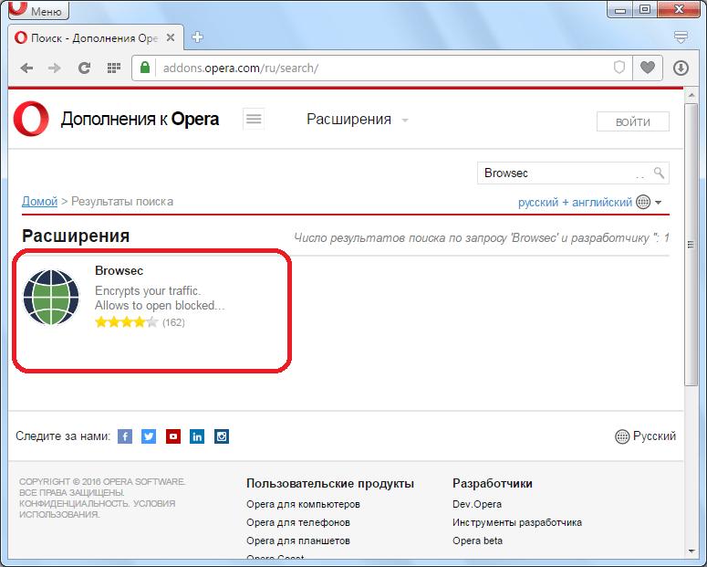 Поисковая выдача расширения Browsec для Opera