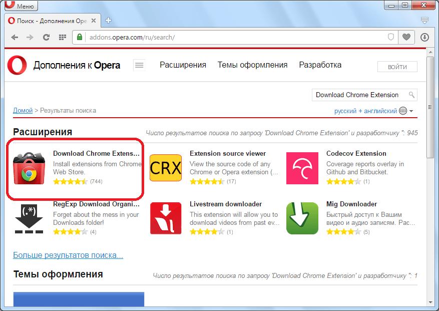 Поиск расширения Download Chrome Extension для Opera