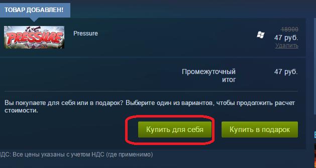 Покупка игры в Steam