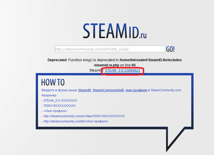 Полученная ссылка на профиль Steam