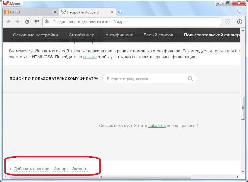 Пользовательский фильтр Adguard в Opera