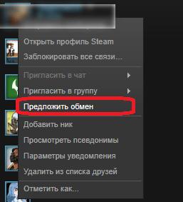 Предложение обмена пользователю в Steam