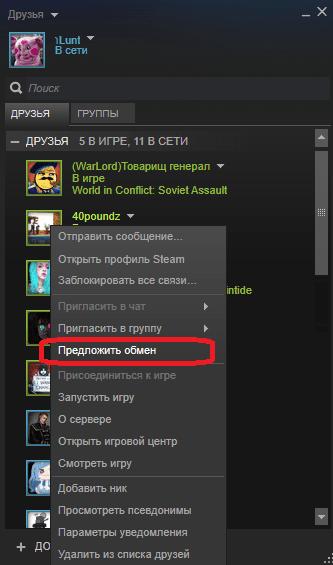 Предложение обмена в Steam