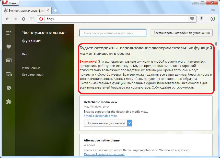 Предупреждение о последствиях изменений скрытых настроек браузера Opera