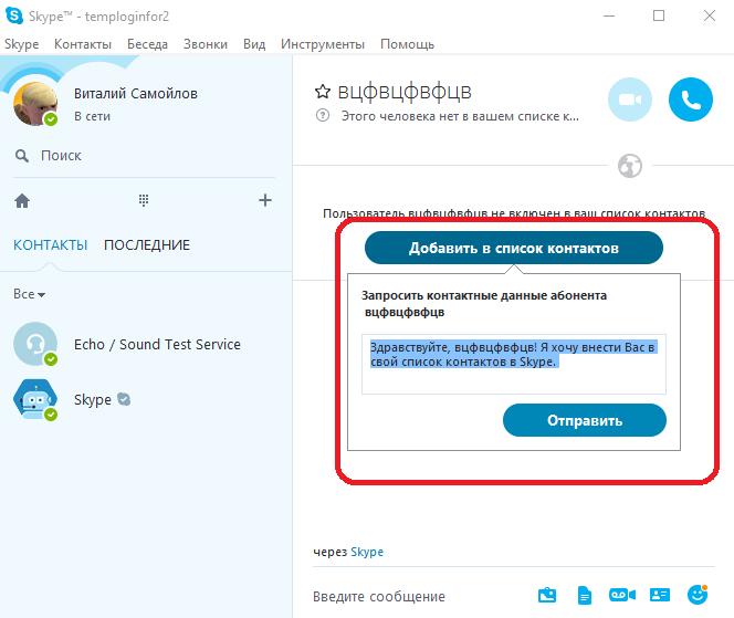 Прикрепление сообщения к запросу на добавление в друзья в Skype