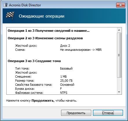 Применение операций Acronis Disk Director (2)