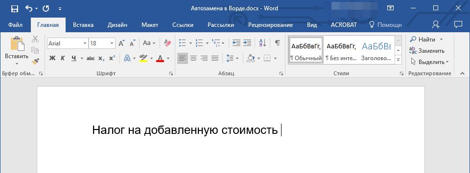 Пример быстрой вставки фразы в Word