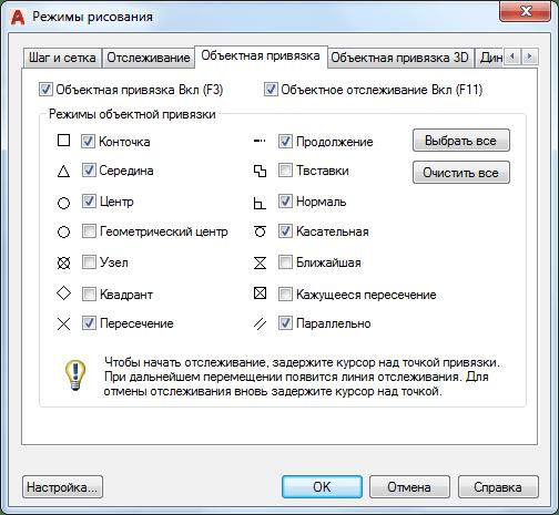 Привязки в AutoCAD 11