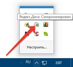 Прложение Яндекс Диск
