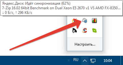 Прогресс загрузки Яндекс Диск