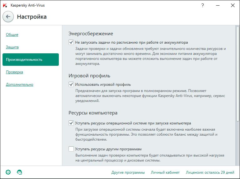 Производительность в программе Kaspersky Anti-Virus