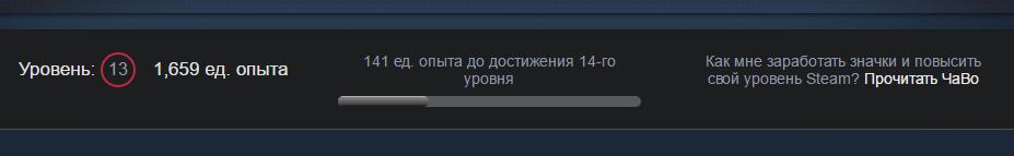 Прокачка уровня в Steam