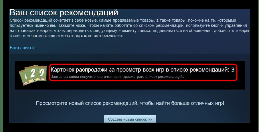 Просмотр рекомендаций за карточки на распродажах в Steam