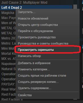 Просмотр скриншотов игры в Steam