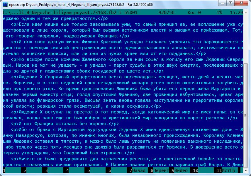 Просмотр текстового файла в программе FAR Manager