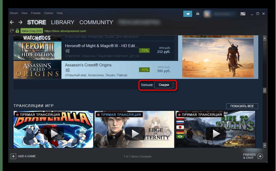 Просмотр всех скидок на игры в Steam
