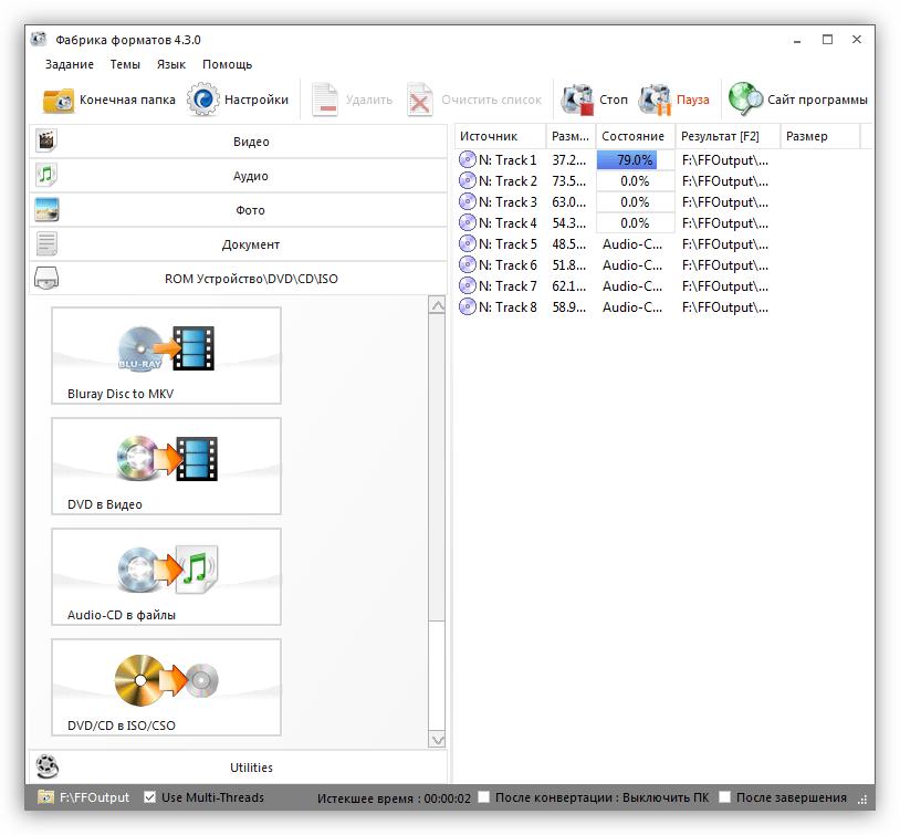 Процесс граббинга дисков в программе Format Factory
