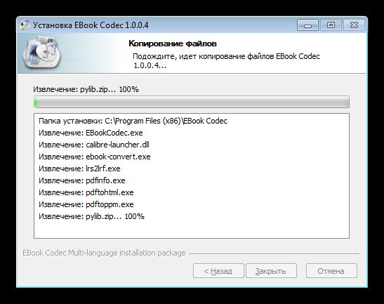 Процесс установки кодека для электронных книг в программе Format Factory
