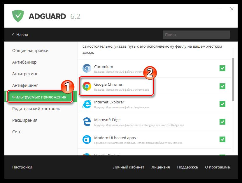 Проверка активности AdGuard для браузера Google Chrome