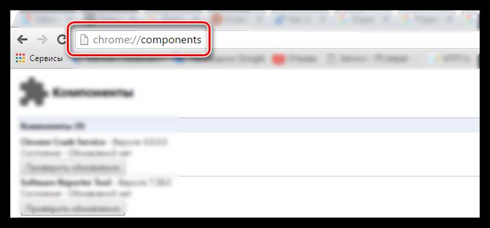 Проверка обновлений в Chrome Components Pepper Flash