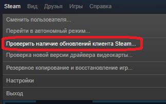 Проверка обновлений в Steam