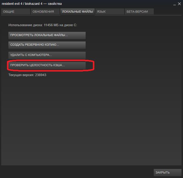 Проверка целостности кэша в Steam