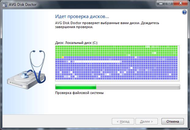 Проверка жесткого диска на наличие ошибок программой AVG PC TuneUp