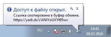 Публичная ссылка Яндекс Диск (2)