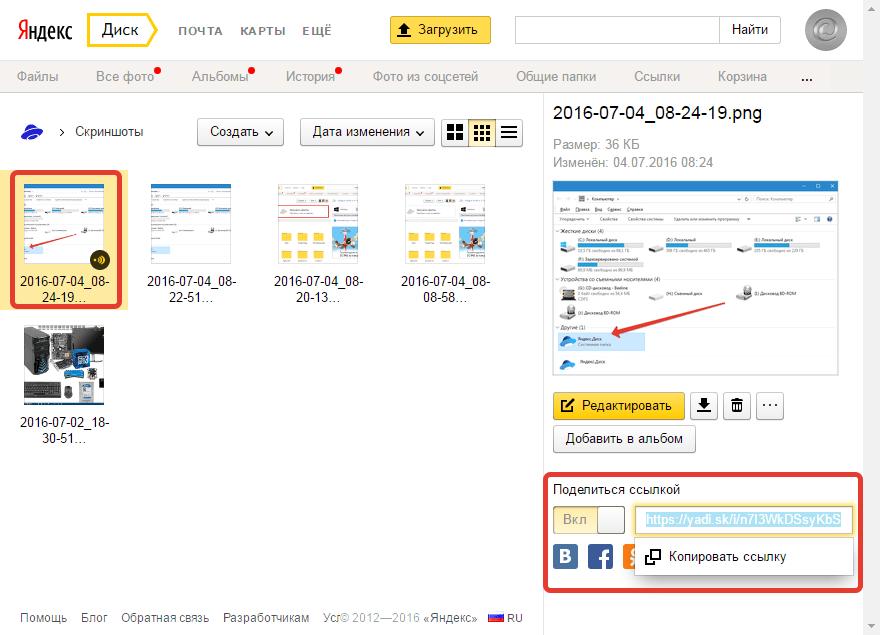 Публичные ссылки Яндекс Диск