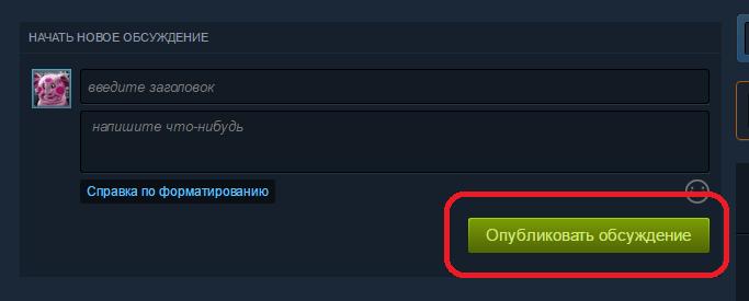 Публикация нового обсуждения в Steam