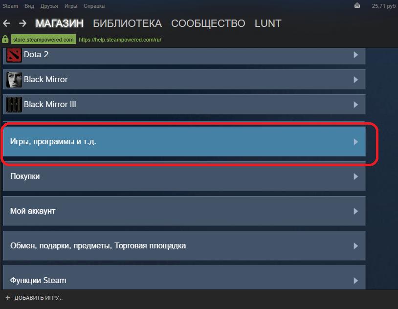 Пункт меню для возвращения денег за игру в Steam