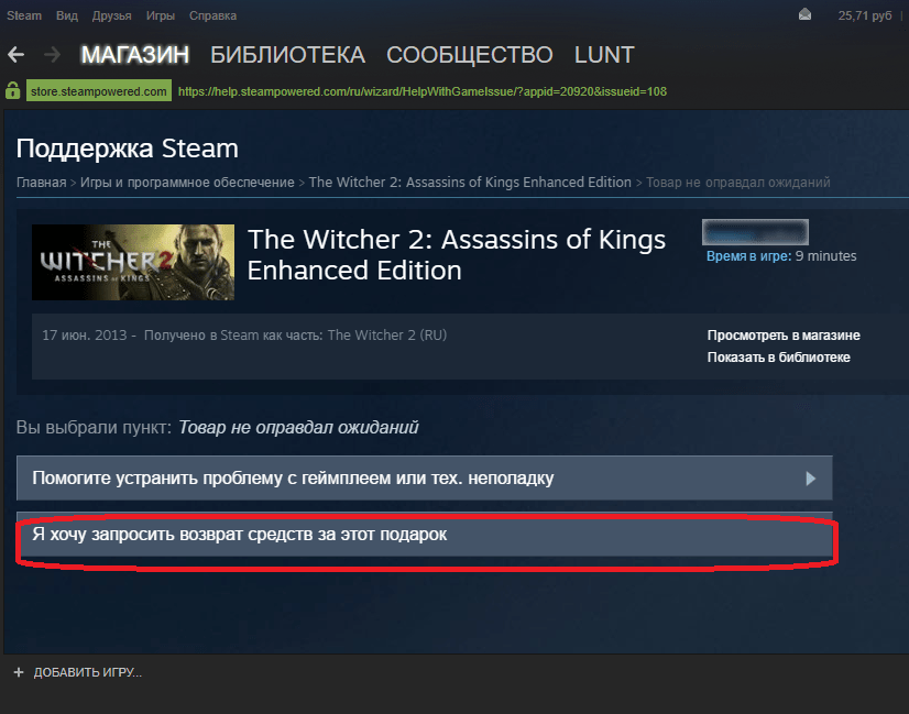 Пункт возврата средств за игру в Steam