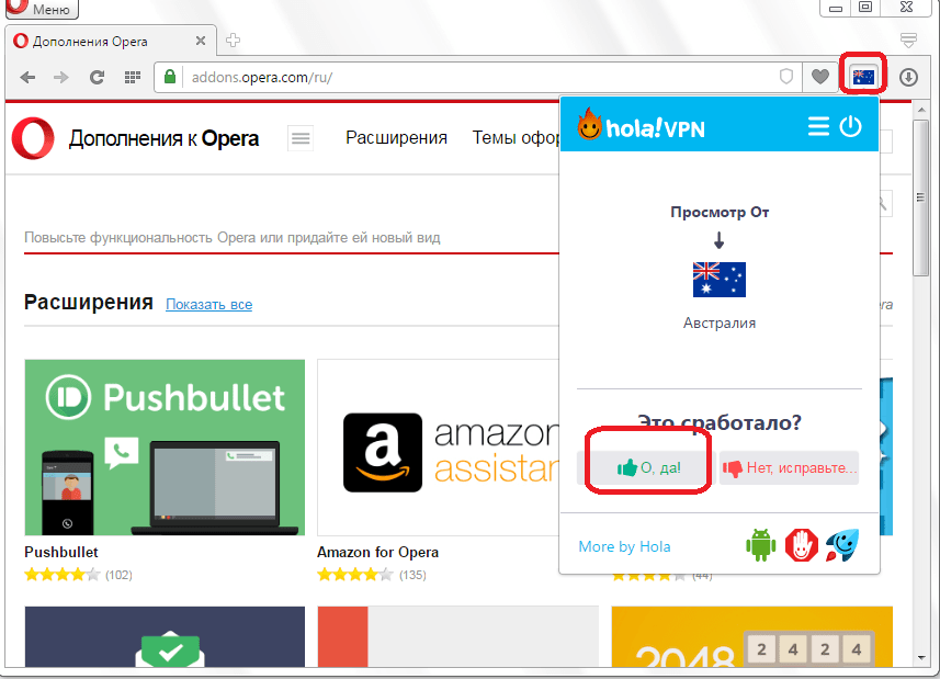 Работа Hola Better Internet для Opera