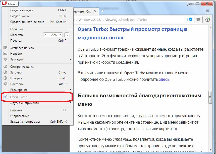 Работа в режиме Turbo в программе Opera