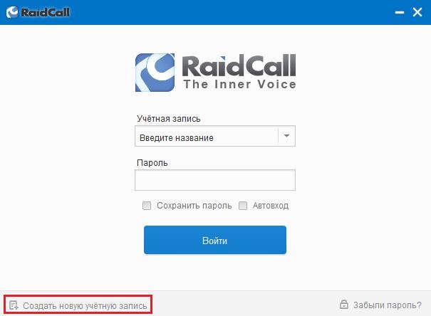 RaidCall Кнопка регистрации