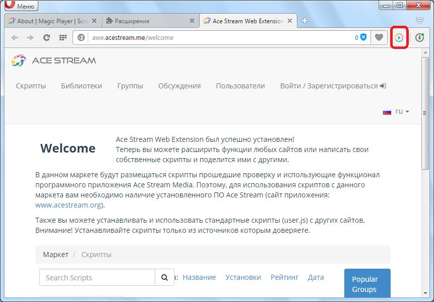 Расширение Ace Stream Web Extension для Opera установлено